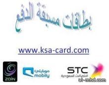 تحديث بطاقات مسبقة الدفع بأسماء مواطنين ومقيمين دون علمهم