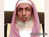 مفتي المملكة: لا يجوز تصوير سجناء الفئة الضالة على أنهم سجناء رأي