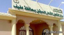 محكمة عفيف تسدل الستار عن قضية نزيلا مركز التأهيل الشامل