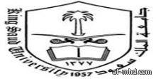 وظائف شاغرة بجامعة الملك سعود في عدد من التخصصات