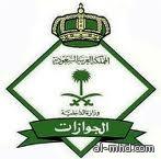 الجوازات: لم نرفع تأشيرة الخروج والعودة لغير السعوديين