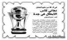 رسمياً .. إقامة نهائي كأس الملك في جدة يوم الجمعة القادم