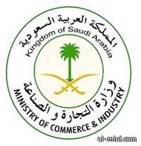 وزارة التجارة والصناعة تعمم تجربة التصويت الإلكتروني في غرفة الرياض على جميع الغرف