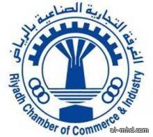 غرفة الرياض تطرح  546 وظيفة للشباب والشابات للعمل بالقطاع الخاص