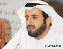 وزير التجارة يوافق على تحول شركة ابن سعيدان العقارية الى مساهمة مقفلة