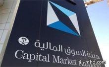 هيئة السوق المالية تعلق تداول أسهم المتحدة للتأمين لعدم نشرها قوائمها المالية
