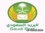 تمديد فترة التقديم على وظائف البريد السعودي وإضافة وظائف جديدة على الإعلان السابق