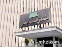 صندوق التنمية العقارية يعتمد «10090» قرضاً جديداً