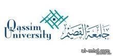 """جامعة القصيم تعلن عن توفر وظيفة """"معيد"""" في عدد من الأقسام"""