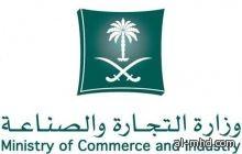«التجارة» تُلزم المحلات التجارية بوضع بطاقة السعر