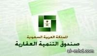 صندوق التنمية العقاري يعتزم الإعلان عن الدفعة الثالثة من القروض بداية شهر رجب