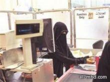 """"""" رغم اعتراض """"الهيئة"""" 6 سعوديات يتسلمن وظائفهن كاشيرات"""