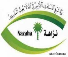 وظائف قيادية في الهيئة الوطنية لمكافحة الفساد