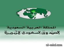 صندوق التنمية السعودي يقرض تونس 150 مليون دولار لدعم مشاريعها الاجتماعية