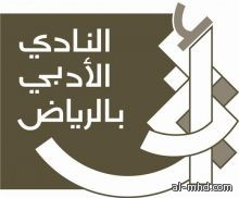 نادي الرياض الأدبي يعلن نتائج مسابقته الشعرية (قصيدة إلى طيبة)