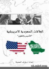 """"""" العلاقات السعودية الأمريكية """" التأسيس والتطوير، للأستاذ / عارف العضيلة"""