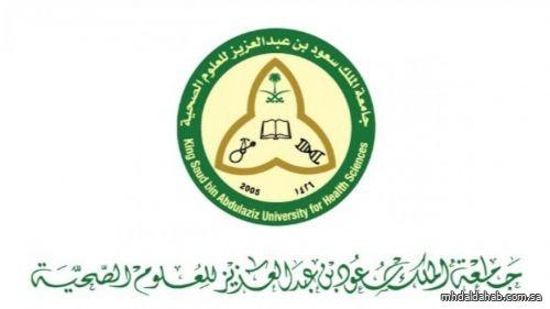 جامعة الملك سعود تعلن عن وظائف شاغرة