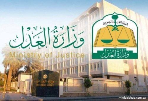 وزارة العدل: مسار الصلح في النزاعات التجارية إجراءاته ميسرة وتحفظ الحقوق