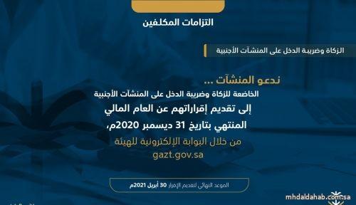 """""""الزكاة والدخل"""" 30 أبريل آخر موعد لتقديم الإقرارات الزكوية وإقرارات ضريبة الدخل"""