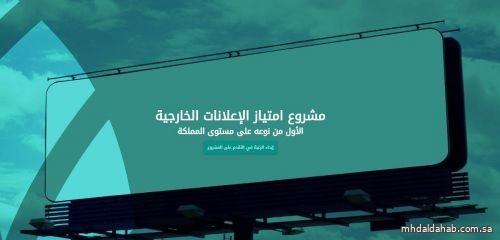 إطلاق مشروع امتياز الإعلانات الخارجية بالمدينة المنورة
