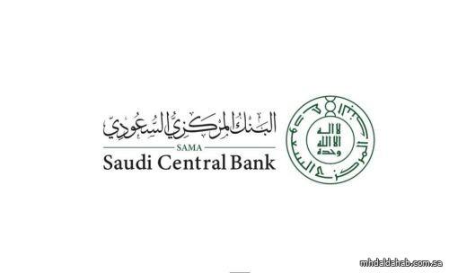 البنك المركزي يطلق برنامج التعليم المهني لحديثي التخرج.. وهذه مواعيد التقديم