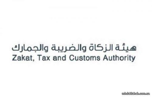 """السماح لـ""""الزكاة والضريبة والجمارك"""" بإنشاء شركات والاستعانة بالقطاع الخاص لإدارة الأعمال"""