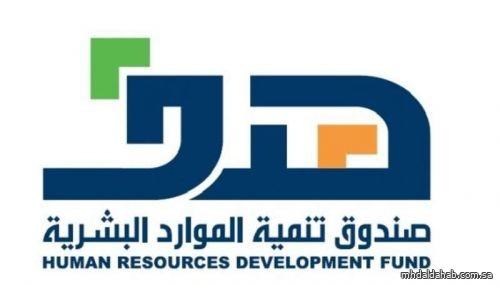 """""""هدف"""" يدعم توظيف أكثر من 26 ألف سعودي وسعودية للعمل في 8682 منشأة خلال شهر أبريل"""