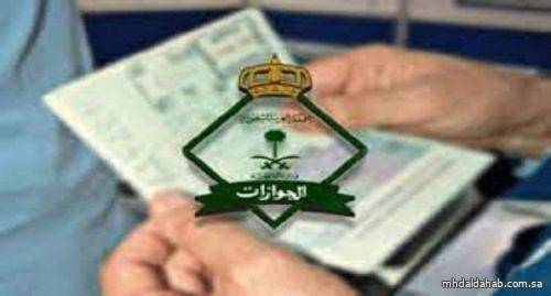 «الجوازات» تتيح إصدار وتجديد جواز السفر لمدة 10 سنوات لهذه الفئة العمرية