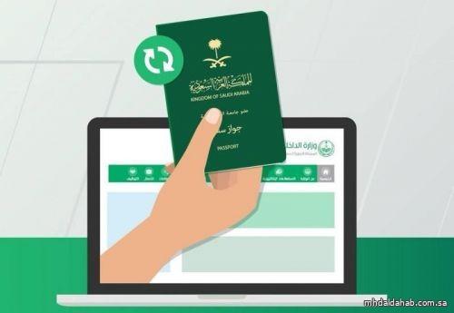 """الجوازات: المستفيدون من منصة """"أبشر"""" لن يتم استقبال طلبات تجديد جوازاتهم عن طريق الإدارات"""
