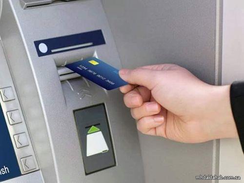 ماذا تفعل عند سحب مبلغ من بطاقتك الائتمانية ولا تعرف مَن قام بالسحب؟.. خبير تقني يوضح