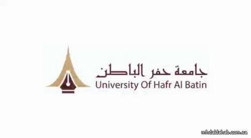 جامعة حفر الباطن تُعلن بدء التسجيل والقبول من اليوم ولمدة أسبوع