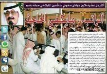 سعوديون يناشدون خادم الحرمين الشريفين : الراتب .. مايكفي الحاجة