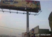 بالصور .. مواطن يحاول الانتحار من أعلى لوحة إعلانية برغدان الباحة