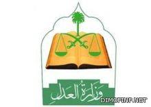 وزارة العدل تتيح المطالبة بالتعويض لضحايا الدعاوى الكيدية