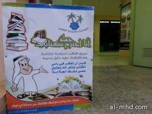 """انطلاق فعاليات حملة """"احترامي لكتابي"""" لحفظ وتكريم الكتاب بالصلحانية"""