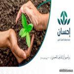 انطلاق الحملة الوطنية للعمل الخيري بالمملكة عبر منصة إحسان